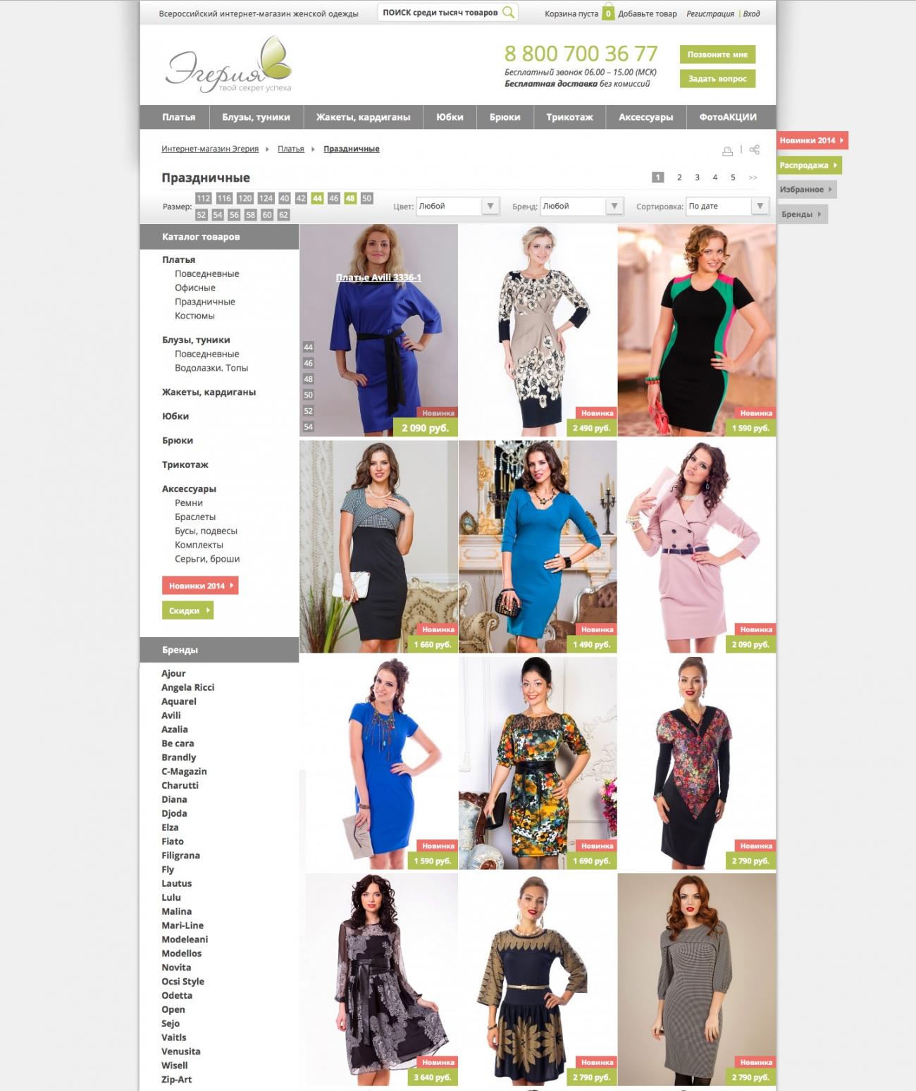 Магазин женской одежды эгерия