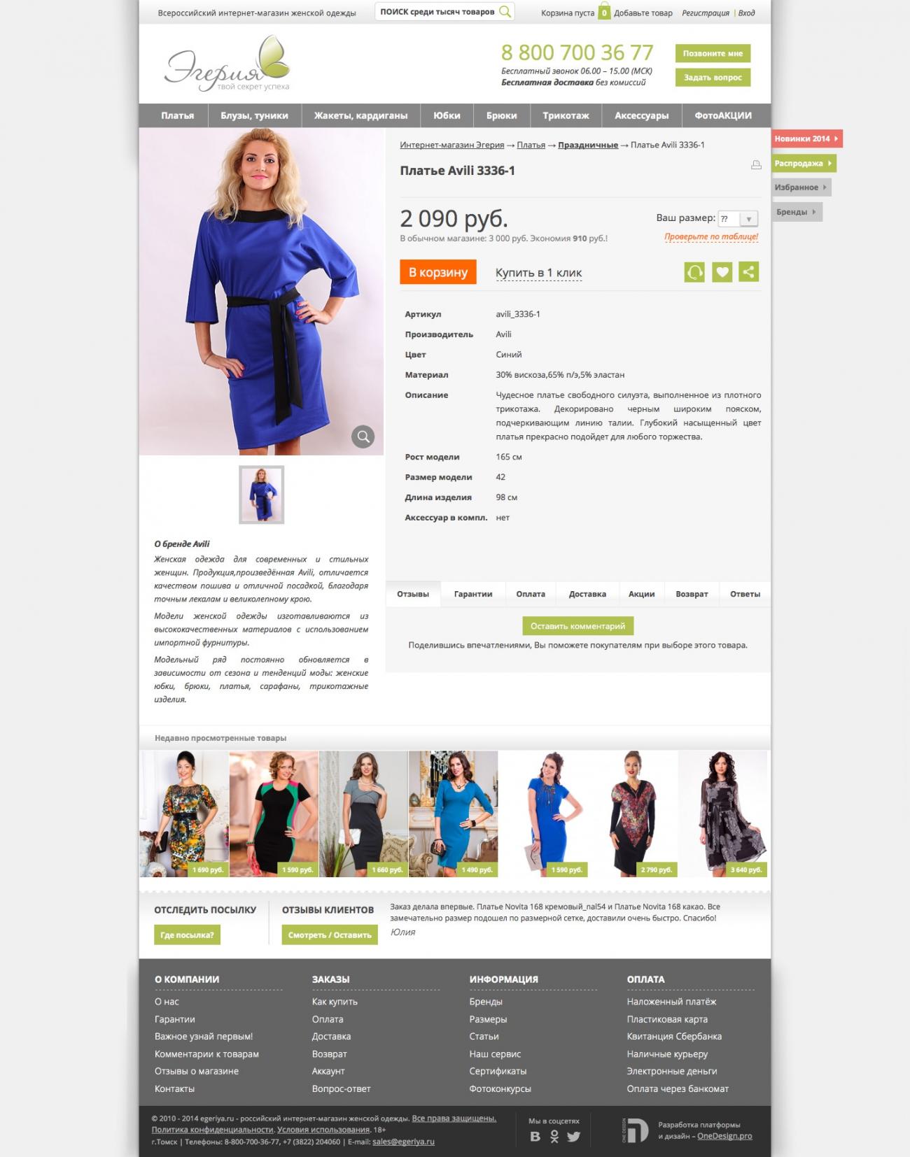 Shop Интернет Магазин Женской Одежды С Доставкой