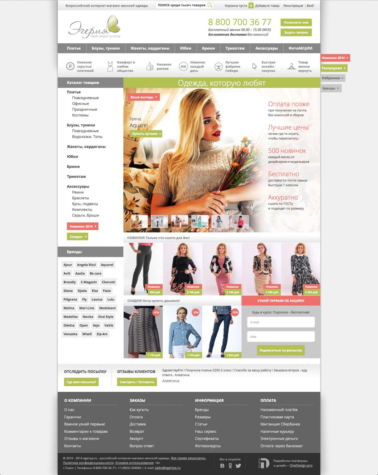 Интернет Магазин Женской Одежды С Доставкой